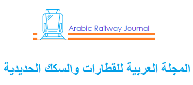 Arabic Railway Journal